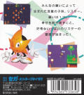 Ristar Game Gear Back Cover