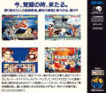 Fighter's History Dynamite Neo Geo CD Back Cover