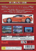 F355 Challenge: Passione Rossa PlayStation 2 Back Cover