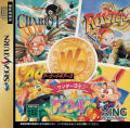 Wonder 3 SEGA Saturn Front Cover