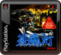 Deception III: Dark Delusion PlayStation 3 Front Cover
