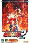 Fatal Fury 2 Genesis Front Cover
