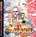 Fatal Fury Special Neo Geo CD Front Cover