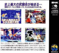 Fatal Fury Special Neo Geo CD Back Cover
