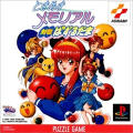 Tokimeki Memorial Taisen Puzzle Dama PlayStation Front Cover