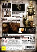 Haunting Ground PlayStation 2 Back Cover