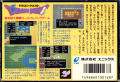 Dragon Warrior NES Back Cover