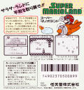 Super Mario Land Game Boy Back Cover