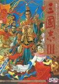 Romance of the Three Kingdoms III: Dragon of Destiny Sharp X68000 Front Cover