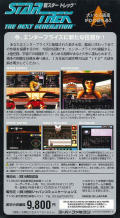 Star Trek: The Next Generation - Echoes from the Past SNES Back Cover