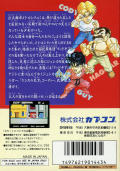 Mighty Final Fight NES Back Cover