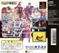Street Fighter Alpha: Warriors' Dreams PlayStation Back Cover