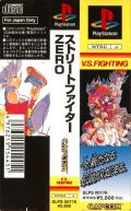 Street Fighter Alpha: Warriors' Dreams PlayStation Other Spine Card