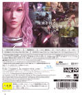 Final Fantasy XIII-2 (Digital Contents Selection) PlayStation 3 Other Final Fantasy XIII-2 - Keep Case Back
