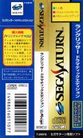 Langrisser I & II SEGA Saturn Other Spine Card