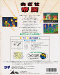 Blue's Journey Neo Geo Back Cover