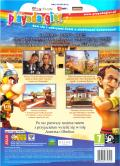 Asterix at the Olympic Games Windows Back Cover