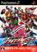 Kamen Rider: Climax Heroes PlayStation 2 Front Cover