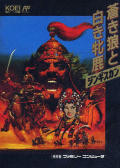 Genghis Khan NES Front Cover
