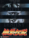 Fatal Fury Neo Geo Front Cover