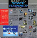 Space Harrier Sharp X68000 Back Cover