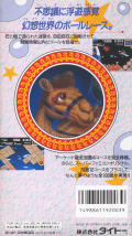 On the Ball SNES Back Cover