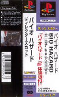 Resident Evil: Director's Cut PlayStation Other Spine Card