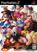 Street Fighter III: 3rd Strike PlayStation 2 Front Cover