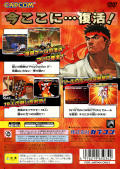 Street Fighter III: 3rd Strike PlayStation 2 Back Cover
