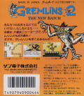 Gremlins 2: The New Batch Game Boy Back Cover