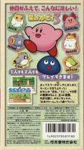 Kirby's Dream Land 3 SNES Back Cover