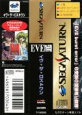 EVE: The Lost One SEGA Saturn Other Spine Card