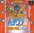 Hissatsu Pachinko Station Monster House Special PlayStation Front Cover