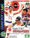 ESPN International Track & Field Game Boy Color Front Cover