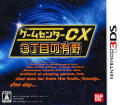 Game Center CX: 3-chōme no Arino Nintendo 3DS Front Cover