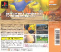 Chocobo Stallion PlayStation Back Cover