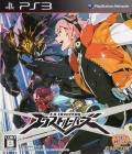 E.X. Troopers PlayStation 3 Front Cover