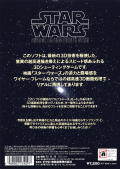 Star Wars: Attack on the Death Star Sharp X68000 Back Cover