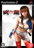 Fighting Beauty Wulong PlayStation 2 Front Cover