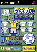 SakaTsuku 2002: J.League Pro Soccer Club o Tsukurō! PlayStation 2 Front Cover