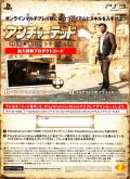 Uncharted 3: Drake's Deception PlayStation 3 Other DLC Code (Front) - Multi-player Items & Skills
