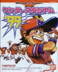 Wonder Stadium '99 WonderSwan Front Cover