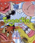 Engacho! WonderSwan Front Cover