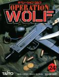 Operation Wolf NES Front Cover