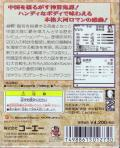 Romance of the Three Kingdoms WonderSwan Back Cover