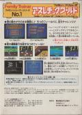 Athletic World NES Back Cover