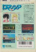 Romancia: Dragon Slayer Jr. NES Back Cover