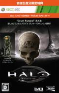 Halo: Combat Evolved Anniversary Xbox 360 Other DLC Code - Front - Grunt Funeral Skull