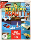 Virtual Reality Studio DOS Front Cover