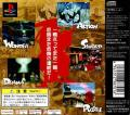 Brave Fencer Musashi PlayStation Back Cover